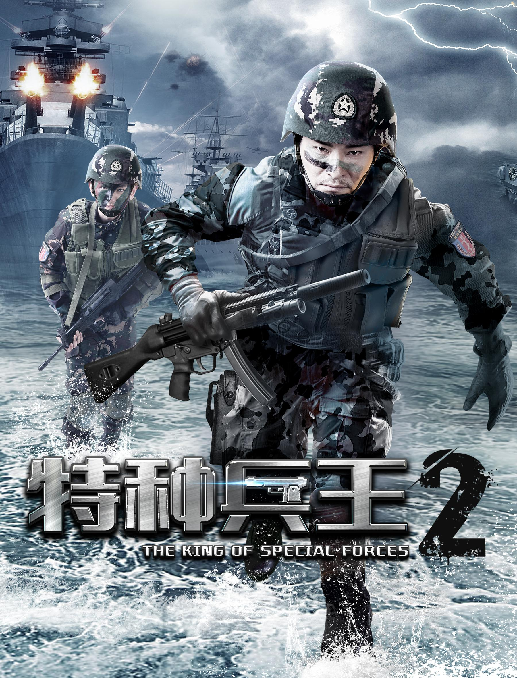 The King of Special Forces 2 (特種兵王2使命抉擇, 2017