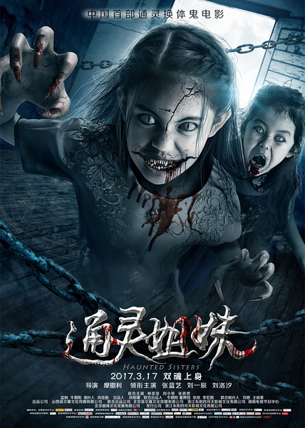 Haunted Sisters (2017) Subtitle Indonesia