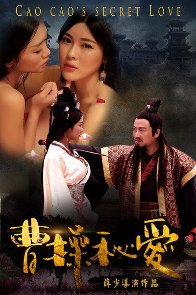 Cao Cao's Secret Love (曹操秘愛, 2016) :: Everything about